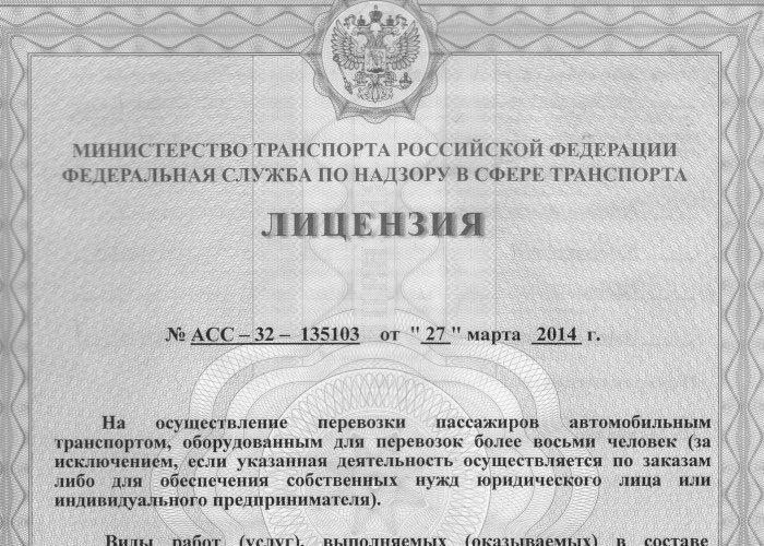 Лицензия на пассажирские перевозки штраф за отсутствие лицензии мичуринск управление пассажирских перевозок
